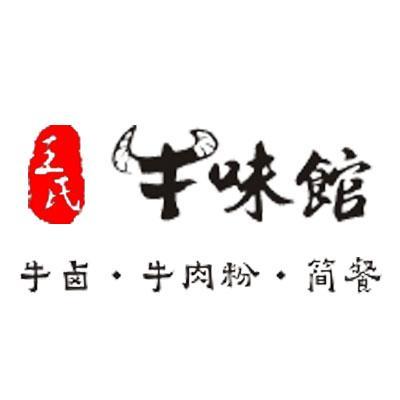 王氏牛味馆加盟