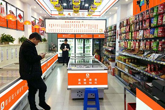 首品烩火锅煎烤食材超市加盟
