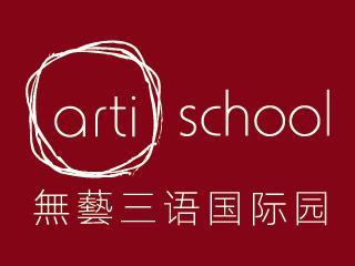 Artischool无艺三语国际园