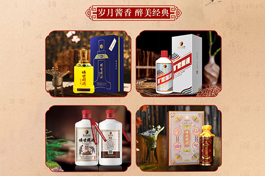 旷世国酒业加盟
