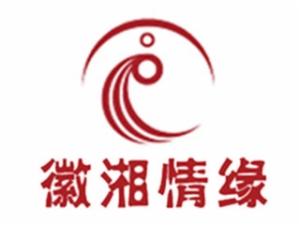 徽湘情缘餐饮培训