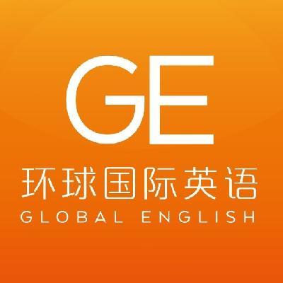 环球国际英语