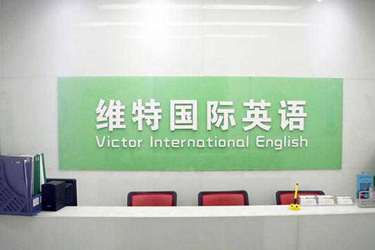 维特国际英语加盟