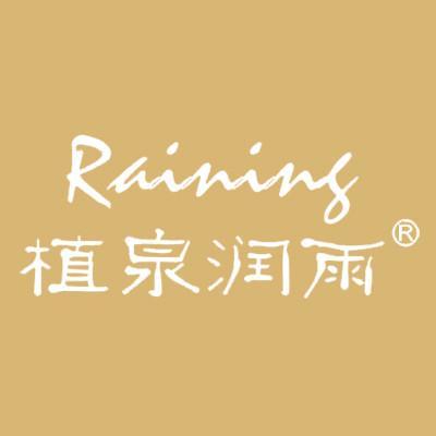 植泉润雨Raining