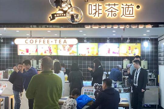 啡茶道CoffeeTea加盟