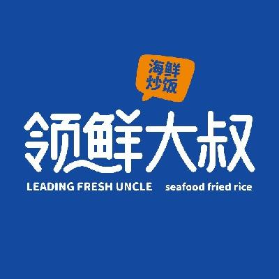 领鲜大叔海鲜炒饭