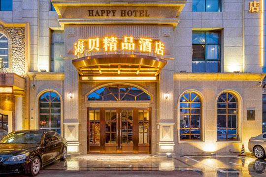 海贝联盟酒店加盟