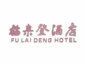 福来登酒店