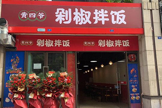 黄四爷剁椒拌饭加盟