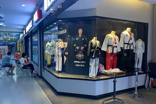 MTA國際跆拳道加盟