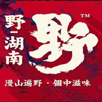 野湖南湘菜馆