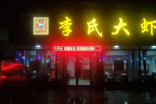 李氏大虾加盟