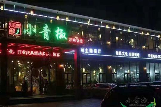 小青椒湘菜加盟