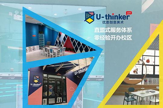 U-thinker优思创意美术加盟