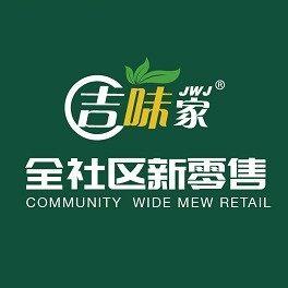 吉味家社区新零售