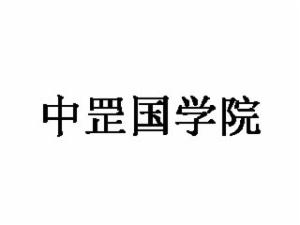 中罡国学院