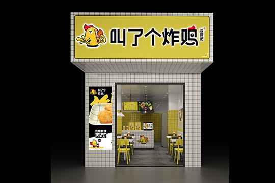 筷錦記叫了個雞加盟