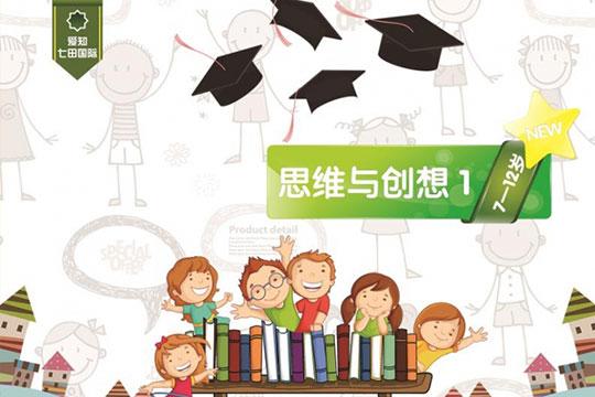 爱智七田国际全脑教育中心