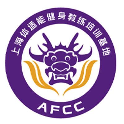 AFCC体适能