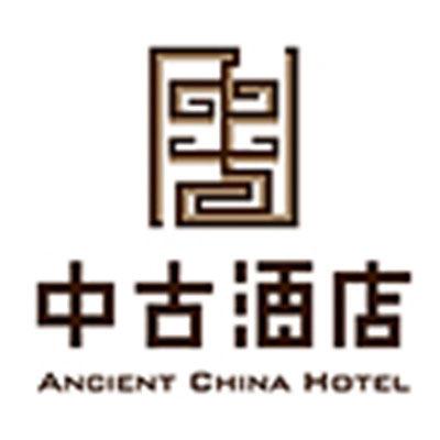 中古文旅酒店