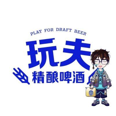 玩夫精酿啤酒加盟