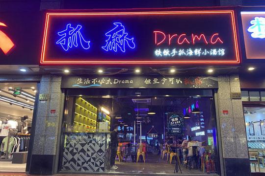 抓麻Drama手抓海鲜小酒馆加盟