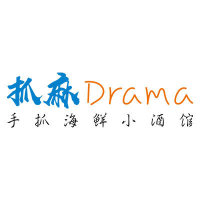 Drama抓麻手抓海鲜小酒馆