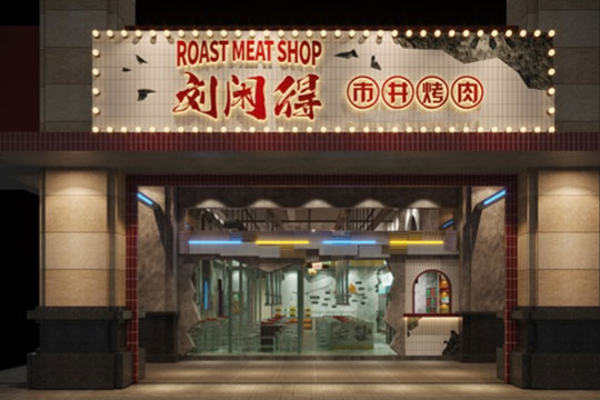 刘闲得市井烤肉加盟