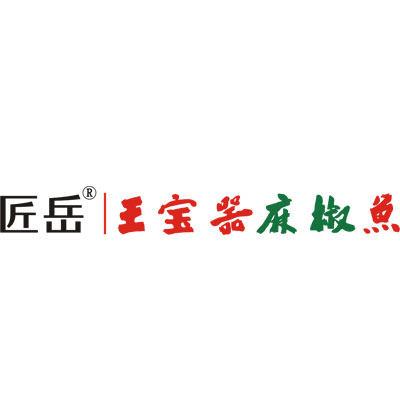 匠岳王宝器麻椒鱼