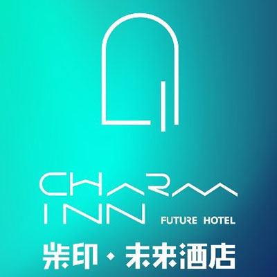 柴印未来酒店
