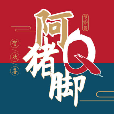 贺欢喜阿Q猪脚饭加盟