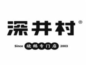 深井村燒鵝專門店