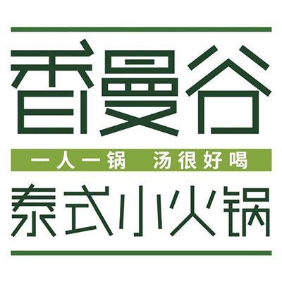 香漫谷泰式火锅加盟