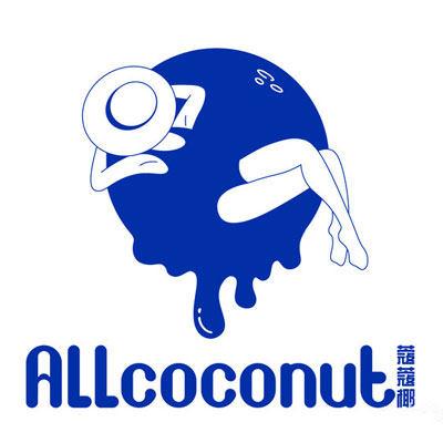 Allcoconut蔻蔻椰