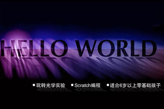 HelloWorld少儿编程加盟