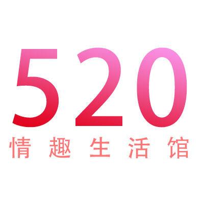 520情趣生活馆
