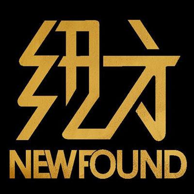 NEWFOUND纽方
