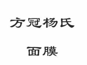 方冠杨氏面膜加盟