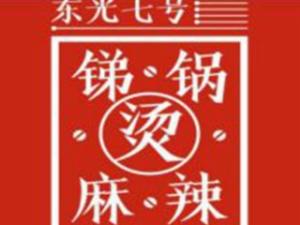 东光七号锑锅麻辣烫