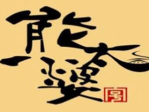 熊太婆原汤水饺