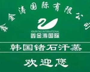 鑫金涛锗石汗蒸加盟