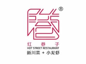 红巷子新川菜小龙虾