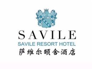 萨维尔颐舍酒店