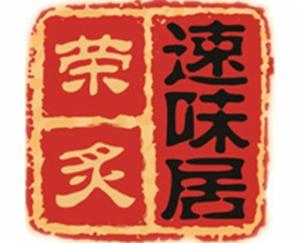 荣炙速味居黄焖鸡米饭加盟