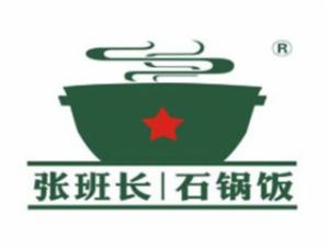 张班长石锅拌饭