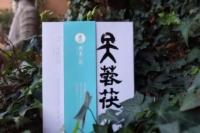 香木海黑茶加盟