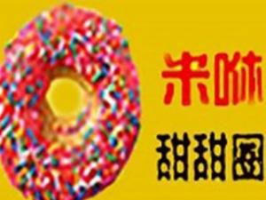 米咻甜甜圈