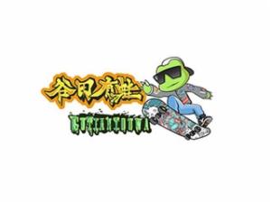 谷田有蛙加盟