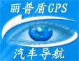 丽普盾GPS