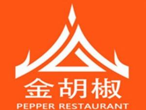 金胡椒泰国餐厅加盟